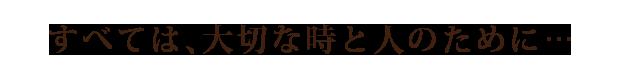 猪名川町,レストラン,イタリアン,隠れ家,サバード,サヴァードランスタン,saveurs de linstant