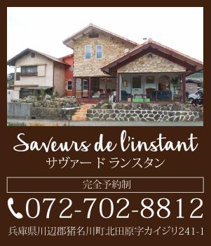 住所,猪名川町,レストラン,イタリアン,隠れ家,サバード,サヴァードランスタン,saveurs de linstant